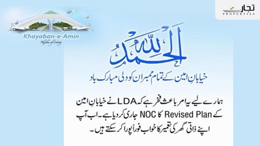 Khayaban-e-Amin Lahore NOC