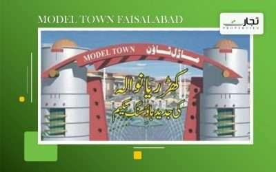 Model Town Faisalabad